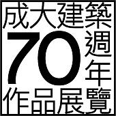 成大建築70周年作品展覽