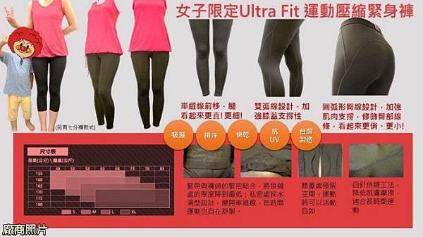 Ultra fit 2.jpg