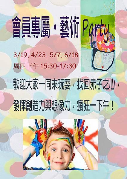 會員專屬 藝術Party