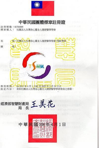 團體標章註冊證書