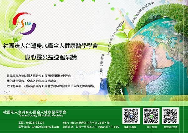 台灣身心靈全人健康醫學學會-盈穎final.jpg