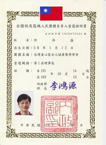第一屆理事長當選證書.jpg