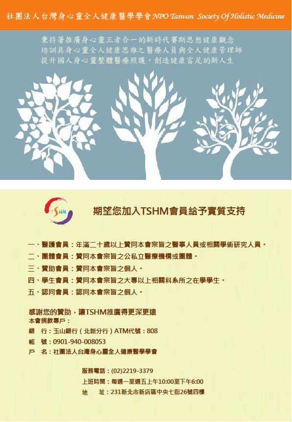 招募會員 2017.03.15.png