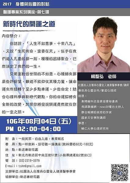 20170804 新開運之道.jpg