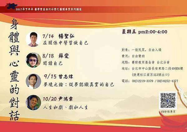 2017下半年台北分會.jpg