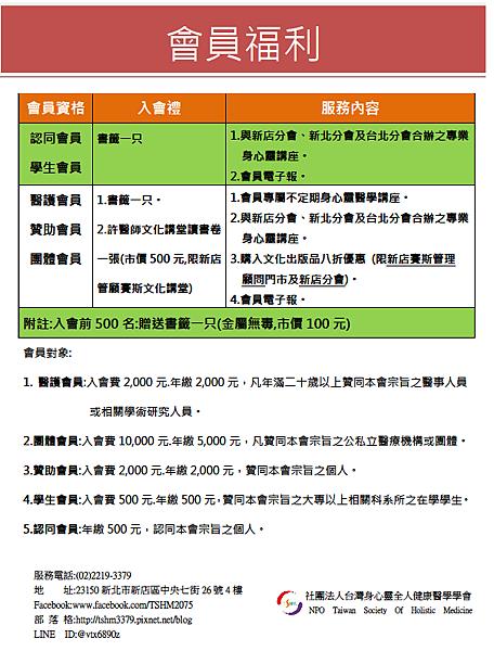 會員福利DM彩色版20180719.png