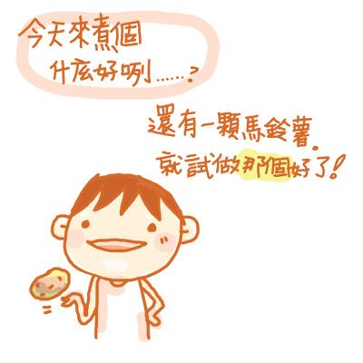 馬鈴薯麻吉a.jpg
