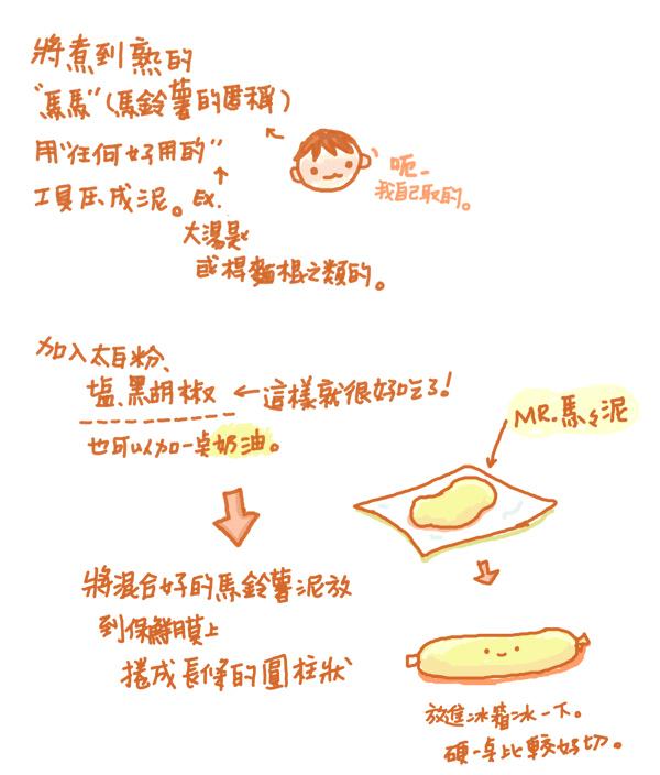 馬鈴薯麻吉c.jpg