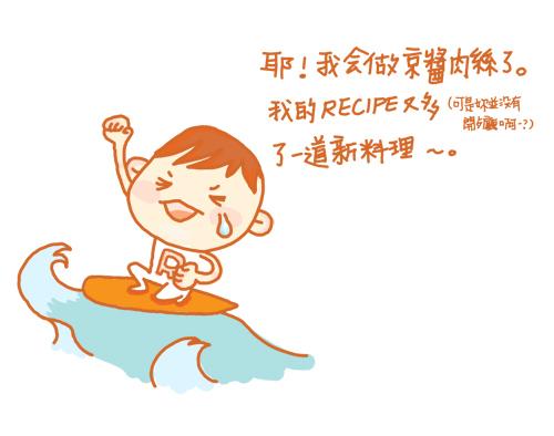 京醬肉絲1.jpg