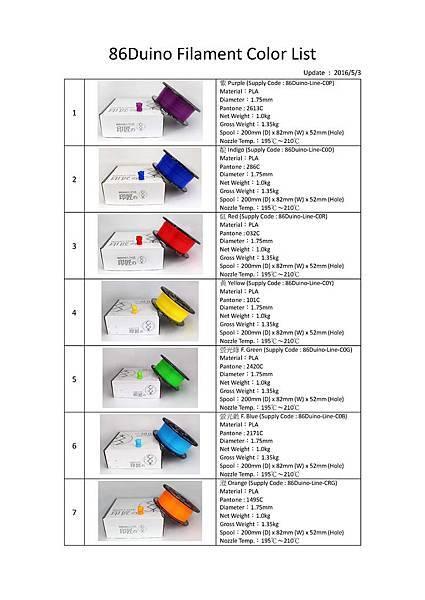 86Duino_Filament_Color_List-2016-MAY_頁面_2.jpg