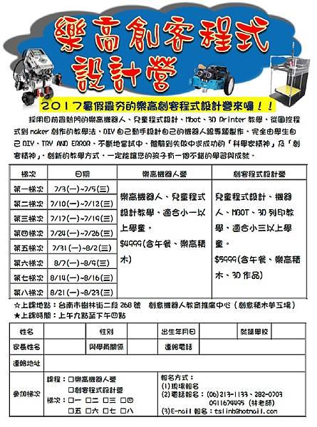 2017夏令營.jpg
