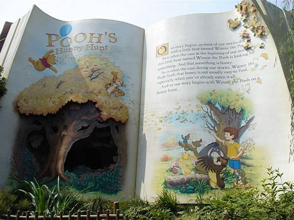 pooh さん的童話書獨照