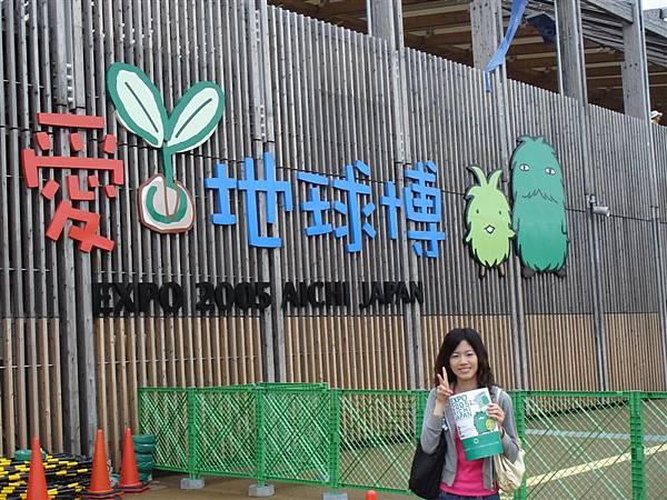 萬國博覽會入口