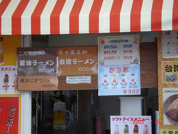 台灣拉麵的價目