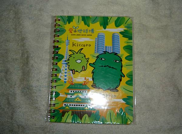 森林爺爺跟森林小子的筆記本
