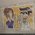兩津的塗鴉畫