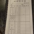 韓文版MENU