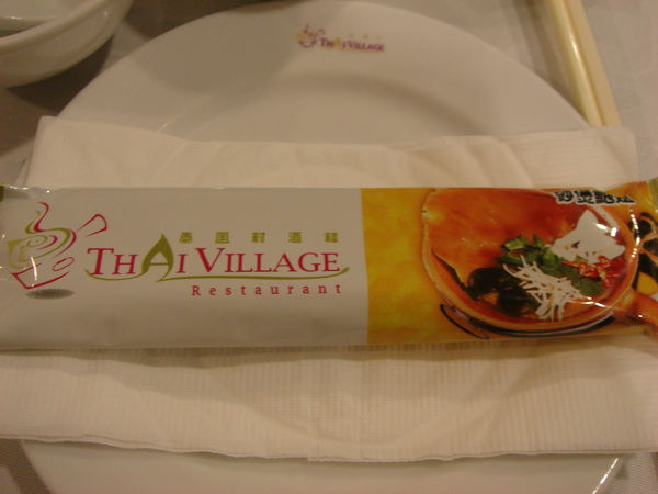 良木園的泰國餐廳紙巾