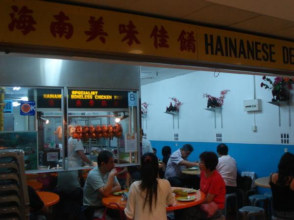 海南雞飯店門口