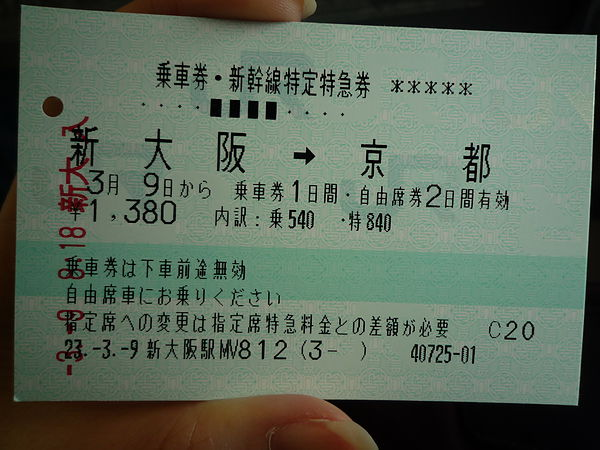 新大阪去京都的新幹線票