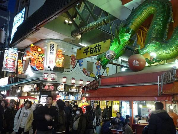 金龍拉麵VS赤鬼章魚燒