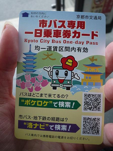 京都一日巴士票劵