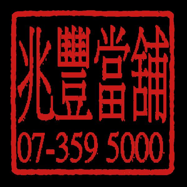 日本印章.png