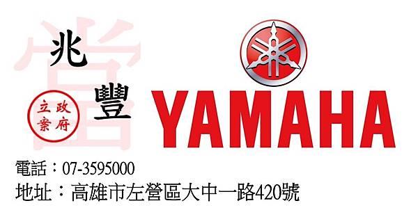 兆豐當舖-yamaha1.jpg