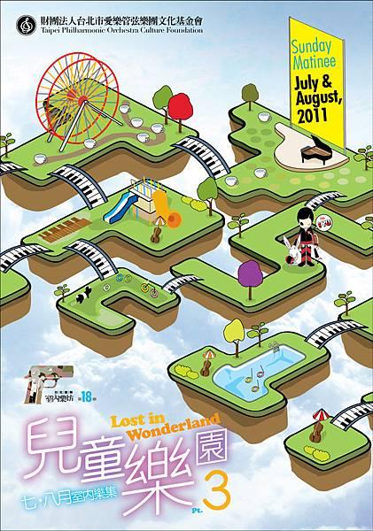 兒童樂園3 主視覺