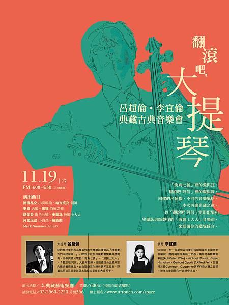 典藏廣告 2011-11 呂超倫音樂會.jpg