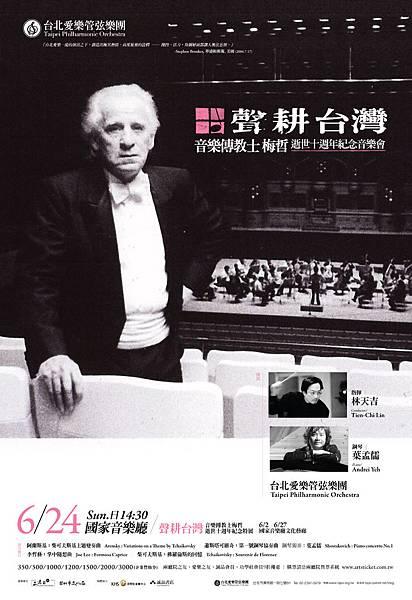 聲耕台灣海報_0403