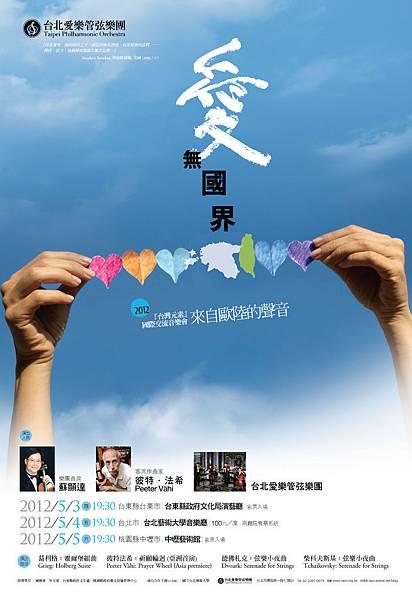 愛無國界海報_0410-1