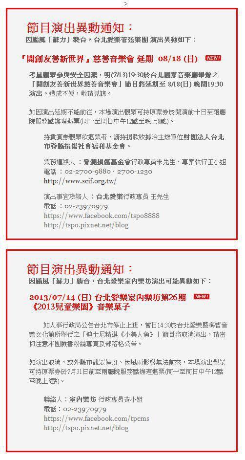2013.7.12颱風公告.jpg