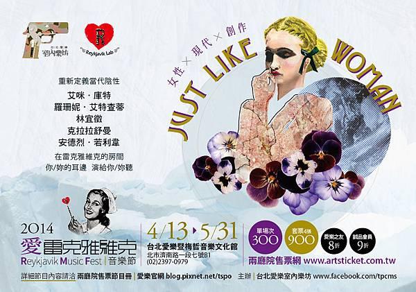愛雷克雅維克現代音樂節 兩廳院廣告_0307-05