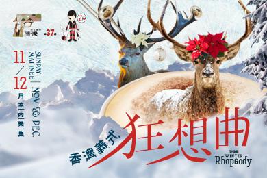 香濃義式banner_390x260.jpg