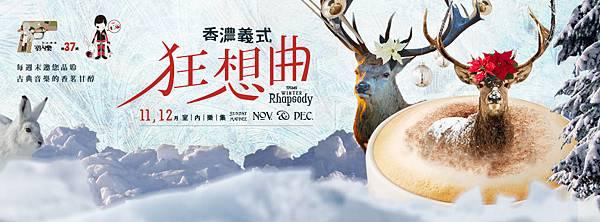 香濃義式banner_FB.jpg