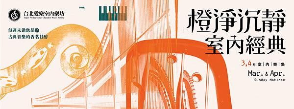 橙淨沉靜Banner-850x315.jpg