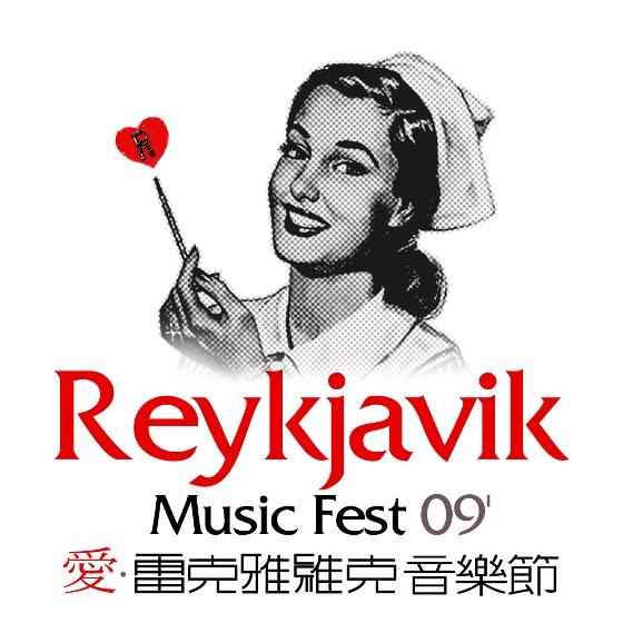 愛雷克音樂節Logo_small.jpg