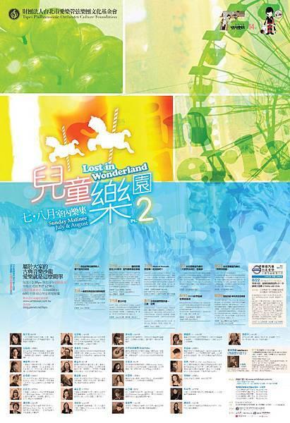 七八月兒童樂園2海報