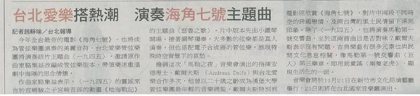 20081119演奏海角七號自由時報D10版.jpg