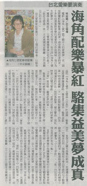 20081121海角配樂爆紅中國時報A12.jpg