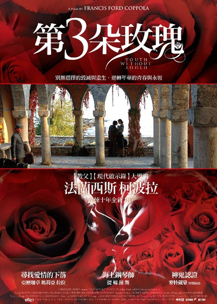 第三朵玫瑰 電影海報
