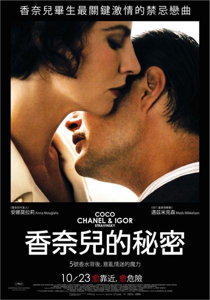 電影香奈兒的秘密2