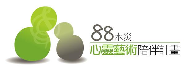 88水災心靈藝術陪伴計畫.jpg