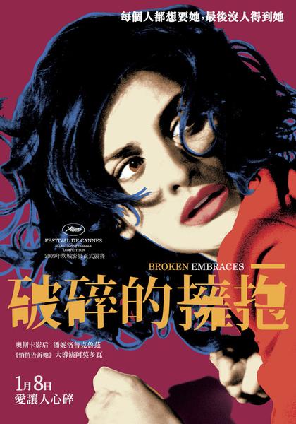 破碎的擁抱_中文電影海報