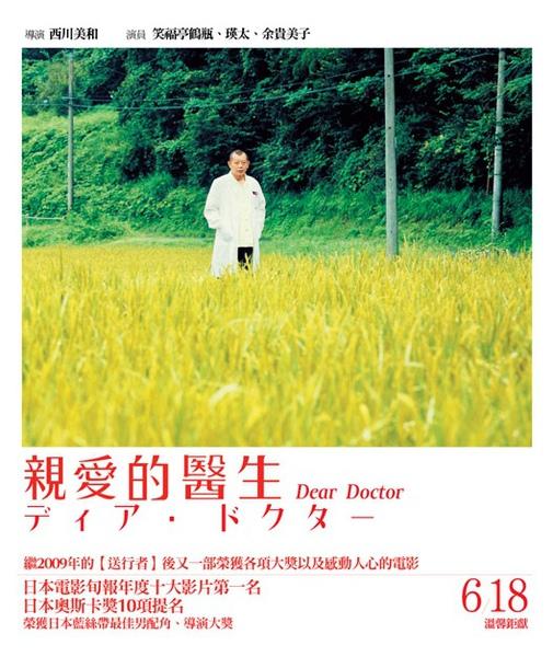 電影親愛的醫生5