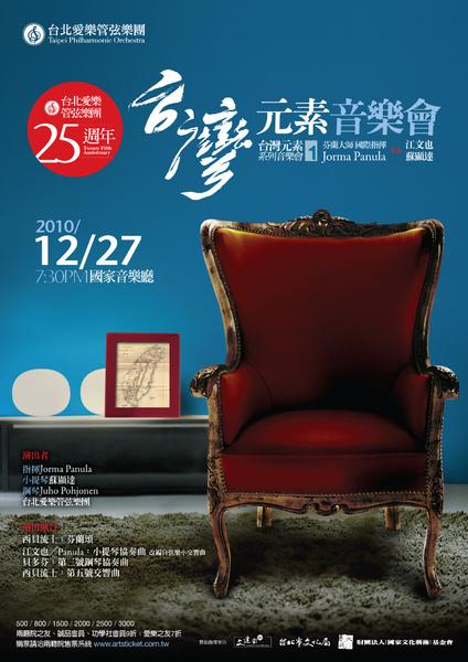 20101227 臺灣元素音樂會