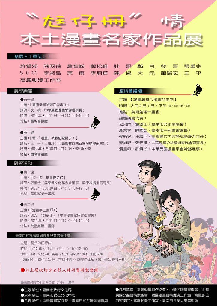 台南本土漫畫展DM-2012-1