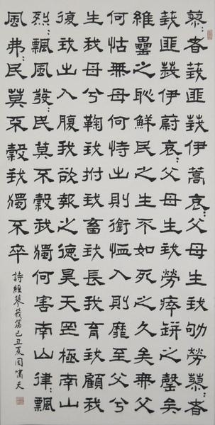 大甲書法周嘯天-02.jpg