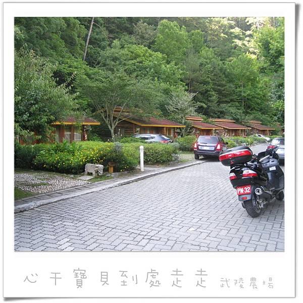 武陵之宿5.jpg